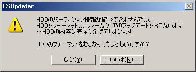 ファームウェアの新規インストール (LinkStation/玄箱をハックしよう)